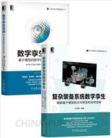 [套装书]复杂装备系统数字孪生:赋能基于模型的正向研发和协同创新+数字孪生实战:基于模型的数字化企业(MBE)(2册)