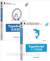 [套装书]TypeScript入门与实战+TypeScript实战指南(2册)