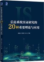 (英亚网址)信息系统实证研究的20种重要理论与应用