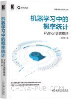 机器学习中的概率统计:Python语言描述