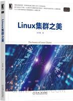 (英亚网址)Linux集群之美