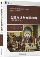 金融市场与金融机构(原书第9版)