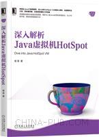 深入解析Java虚拟机HotSpot