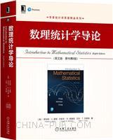 数理统计学导论(英文版・原书第8版)