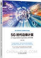 5G时代边缘计算:LF Edge生态与EdgeGallery技术详解