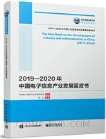 2019―2020年中国电子信息产业发展蓝皮书