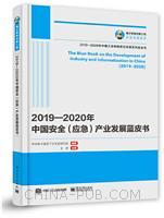 2019―2020年中国安全(应急)产业发展蓝皮书