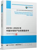 2019―2020年中国半导体产业发展蓝皮书
