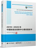 2019―2020年中国制造业创新中心建设蓝皮书