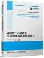 2019―2020年中国智能制造发展蓝皮书