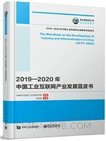 2019―2020年中国工业互联网产业发展蓝皮书
