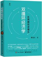 双循环经济学――反周期和逆增长