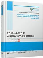 2019―2020年中国原材料工业发展蓝皮书