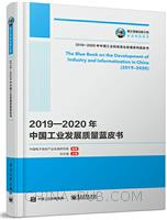 2019―2020年中国工业发展质量蓝皮书