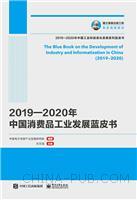 2019―2020年中国消费品工业发展蓝皮书