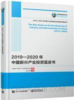2019―2020年中国新兴产业投资蓝皮书