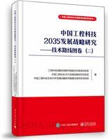 中国工程科技2035发展战略研究 ――技术路线图卷(二)