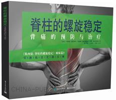 脊柱的螺旋稳定――背痛的预防与治疗