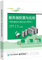 服务器配置与应用(Windows Server 2016)