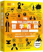 哲学百科(典藏版)(全彩)