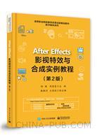 After Effects影视特效与合成实例教程(第2版)