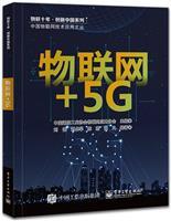 物联网+5G