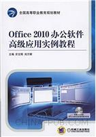 Office 2010 办公软件高级应用实例教程