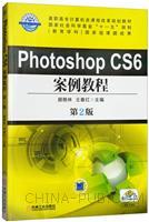 Photoshop CS6 案例教程   第2版