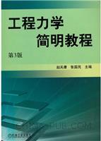工程力学简明教程 第3版