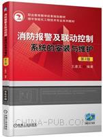 消防报警及联动控制系统的安装与维护 第2版