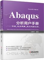 Abaqus分析用户手册——介绍、空间建模、执行与输出卷