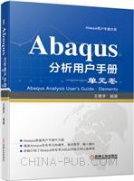 Abaqus分析用户手册——单元卷