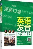 英语发音绿宝书