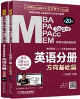 英语分册:2022MBA、MPA、MPAcc、MEM联考与经济类联考  第20版