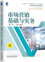 市场营销基础与实务 第3版