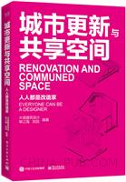 城市更新与共享空间――人人都是改造家