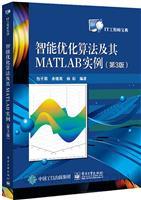 智能优化算法及其MATLAB实例(第3版)