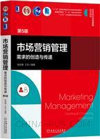 市场营销管理:需求的创造与传递(第5版)