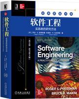 软件工程:实践者的研究方法(英文版・原书第9版)