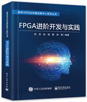 FPGA进阶开发与实践