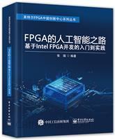 FPGA的人工智能之路:基于Intel FPGA开发的入门到实践