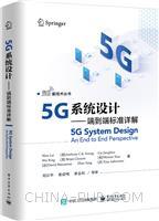 5G系统设计――端到端标准详解