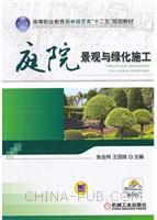 庭院景观与绿化施工