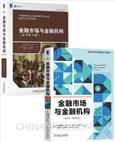 [套装书]金融市场与金融机构(英文版・原书第9版)+金融市场与金融机构(原书第9版)(2册)