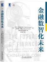 金融数智化未来