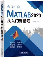 (特价书)MATLAB 2020从入门到精通