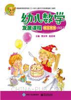 幼儿数学发展课程 大班下(共2册)