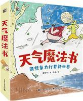 天气魔法书(全6册)