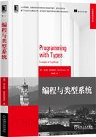编程与类型系统