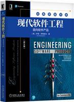 (特价书)现代软件工程:面向软件产品(英文版)